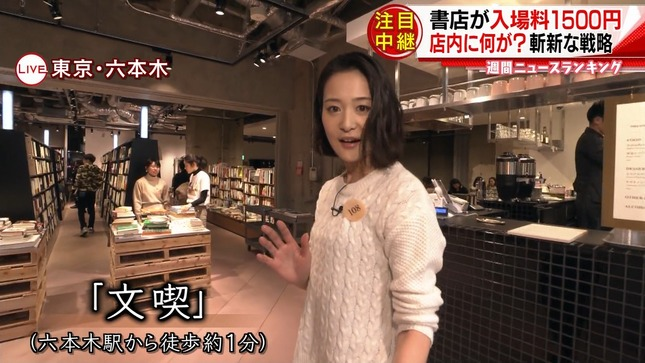 森葉子 報道ステーション スーパーJチャンネル 9