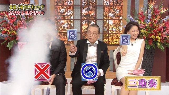 ヒロド歩美 芸能人格付けチェック!8