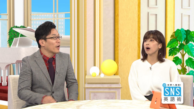 加藤綾子 世界へ発信!SNS英語術 2