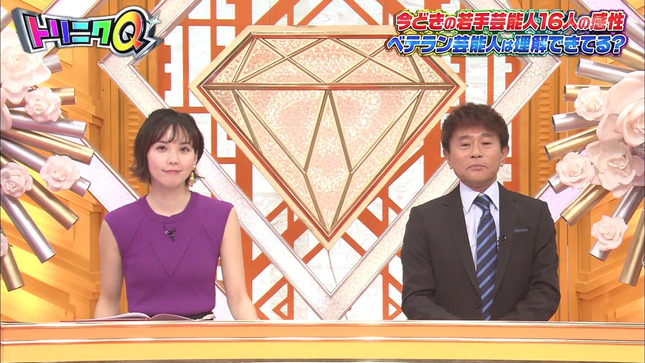ヒロド歩美 トリニクってなんのにく!? 7