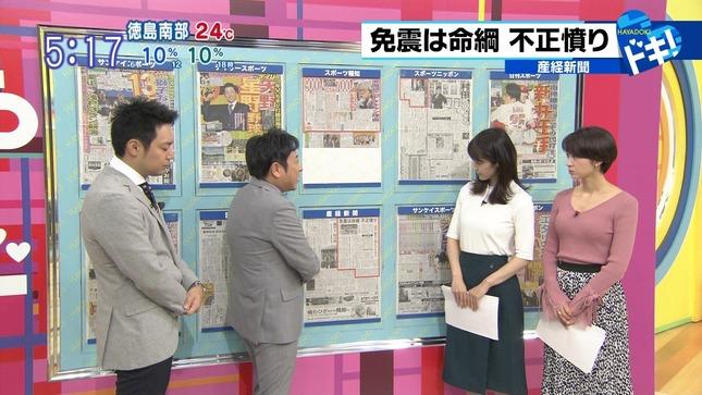 堀口ミイナ はやドキ! 12