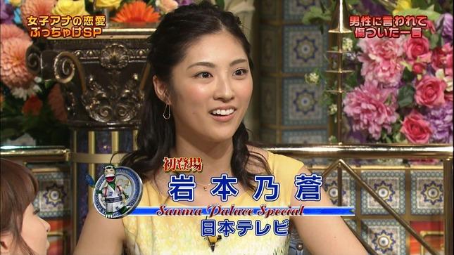 岩本乃蒼 杉野真実 さんま御殿3時間SP女子アナ軍団の逆襲! 06
