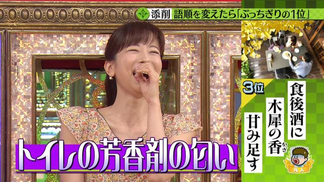 皆藤愛子 プレバト!! ゴゴスマ 4