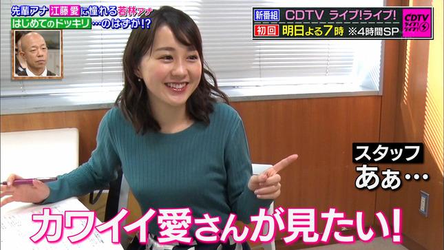 若林有子 江藤愛 TBS春の大改編プレゼン祭 1