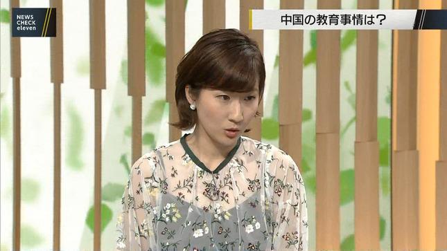 森下絵理香 ニュースチェック11 4