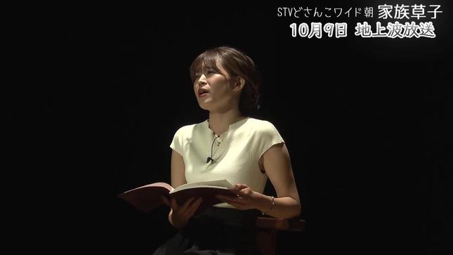 大家彩香 どさんこワイド朝 特別企画 『家族草子』 16