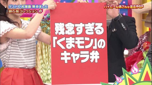 豊崎由里絵 痛快!明石家電視台 09
