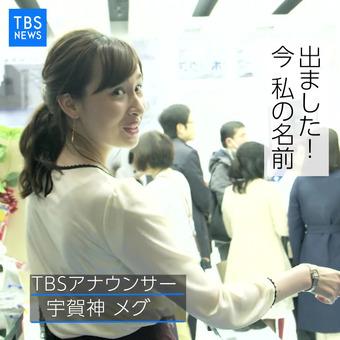宇賀神メグ TBS NEWS 15