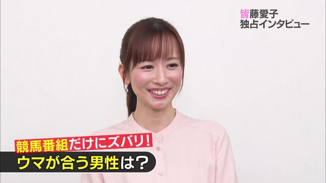 皆藤愛子 高田秋 BSイレブン競馬中継 6