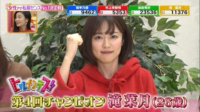滝菜月 後呂有紗 岩本乃蒼 ヒルナンデス! 10