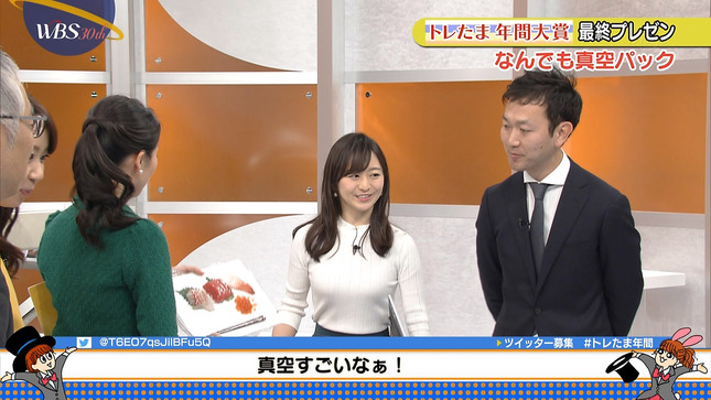 大江麻理子 片渕茜 ワールドビジネスサテライト 5
