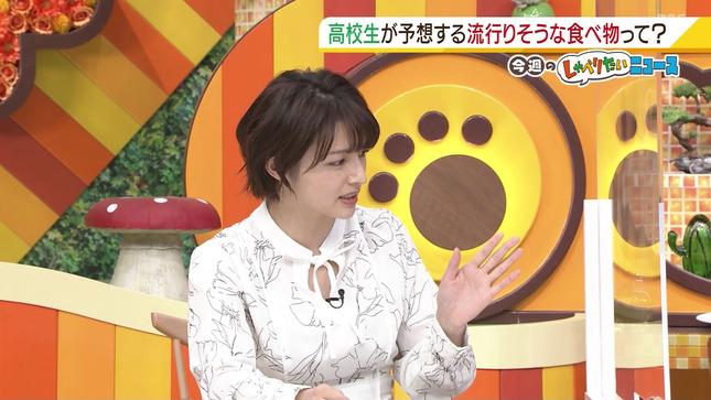 清水麻椰 土曜のよんチャンTV 13