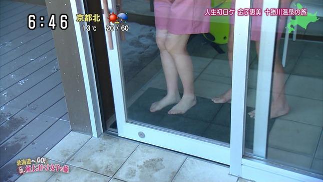 中村秀香 北海道へGO!大満喫!極上オトナ女子の旅 5