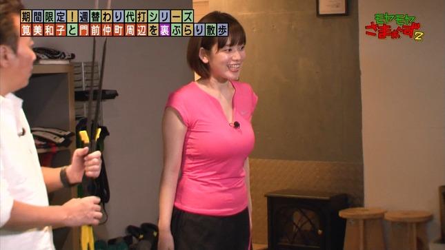 筧美和子 モヤモヤさまぁ~ず2 1
