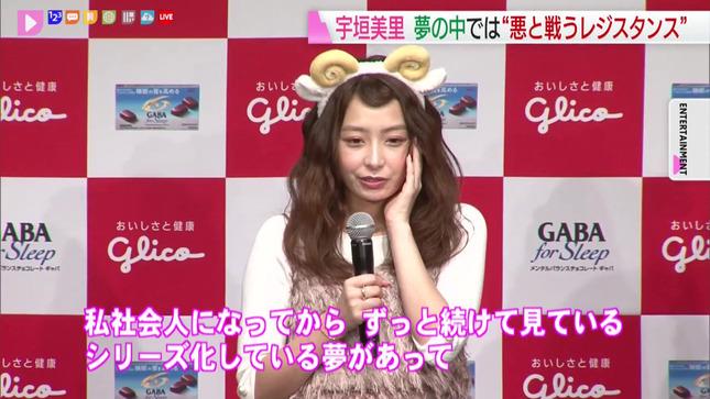 宇垣美里 GABA 新商品発表会 9