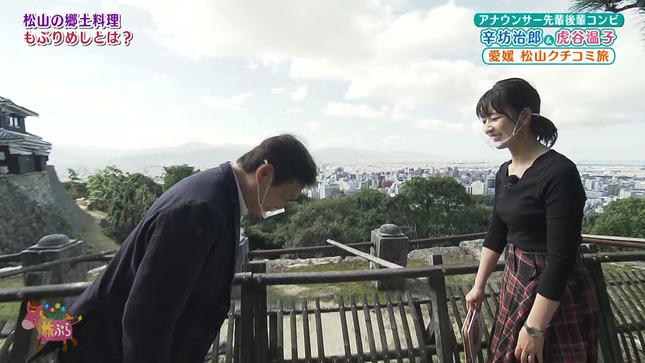 虎谷温子 クチコミ新発見!旅ぷら 4