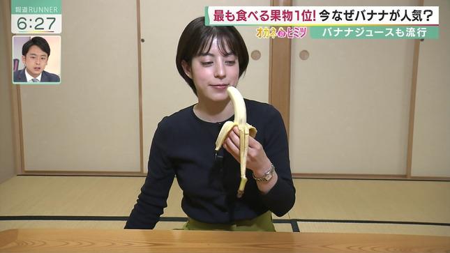薄田ジュリアアナ バナナを食べまくる!