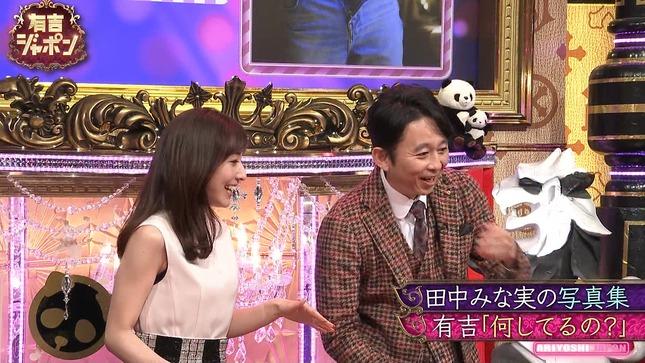 田中みな実 有吉ジャポン 4