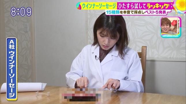 清水麻椰 サタデープラス 5