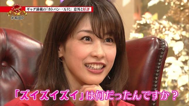 加藤綾子 有田Pおもてなす 9