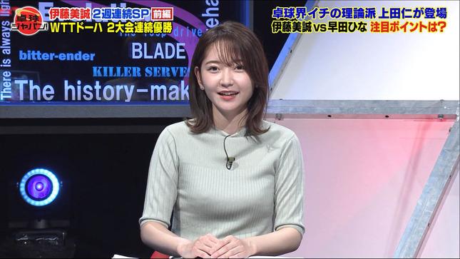 竹﨑由佳 卓球ジャパン! 追跡LIVE!SPORTSウォッチャー 3