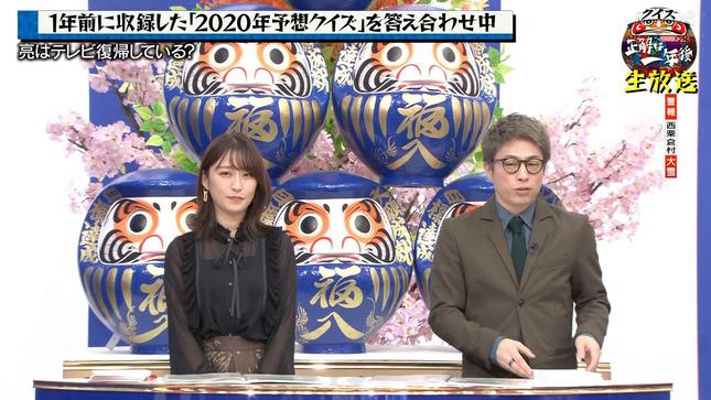 枡田絵理奈 クイズ☆正解は一年後 3