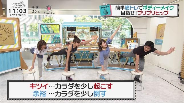 尾崎里紗 後藤晴菜 バゲット 7