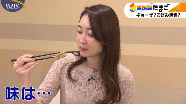 竹﨑由佳 ワールドビジネスサテライト 7