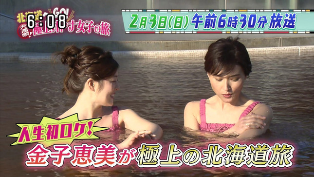 中村秀香 北海道へGO!大満喫!極上オトナ女子の旅 1