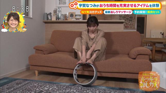 宇賀なつみ 土曜はナニする!? 15