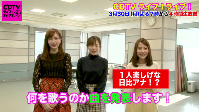 日比麻音子 江藤愛 宇賀神メグ CDTVハモりチャレンジ 3
