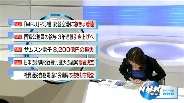 鎌倉千秋 クローズアップ現代+ NHKニュース 4