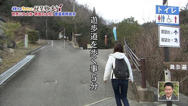 玉巻映美 ちちんぷいぷい 行けばわかるさ絶景散歩 16