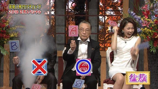 ヒロド歩美 芸能人格付けチェック!5