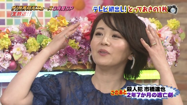 大橋未歩 ザ!世界仰天ニュース 生放送3時間SP 11