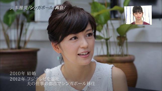 中野美奈子 アナザースカイ 8
