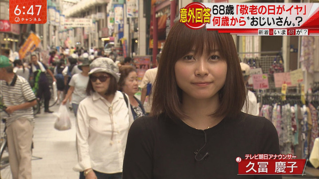 久冨慶子 おかず スーパーJ くりぃむクイズミラクル9 11