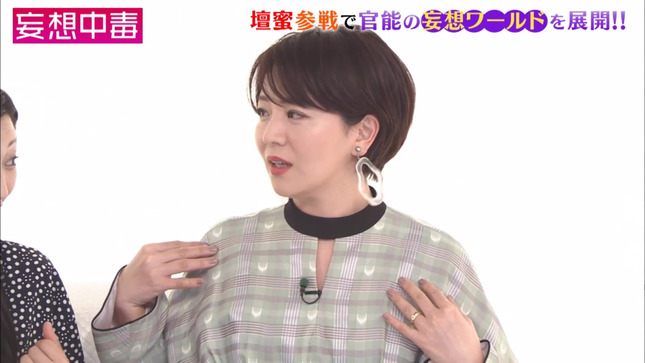 大橋未歩 妄想中毒 3