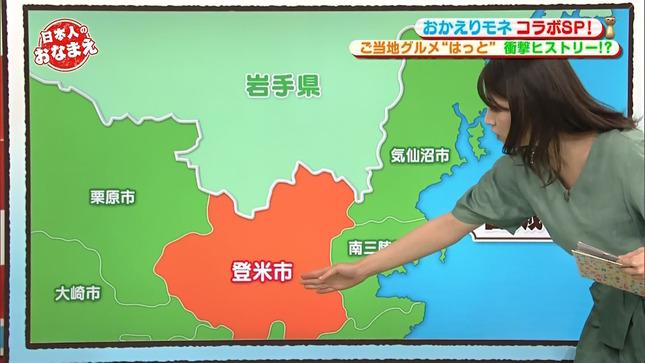 赤木野々花 日本人のおなまえ うたコン NHKニュース7 12