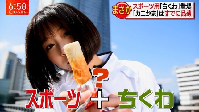 久冨慶子 スーパーJチャンネル 9