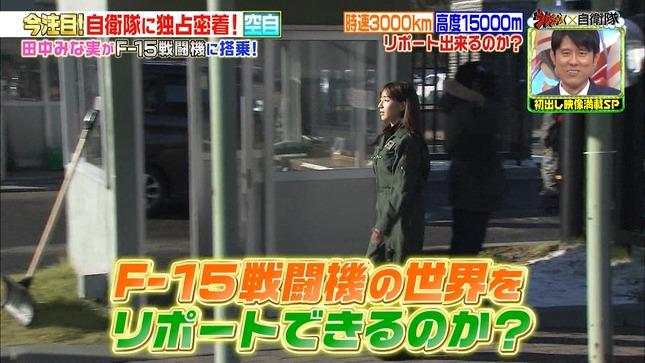 田中みな実 ジョブチューンSP 3