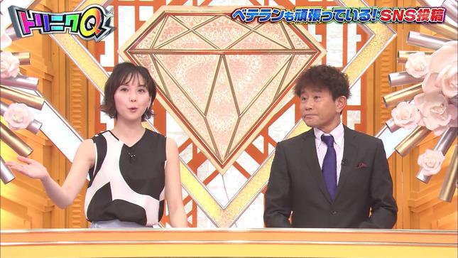 ヒロド歩美 トリニクってなんのにく!? 5
