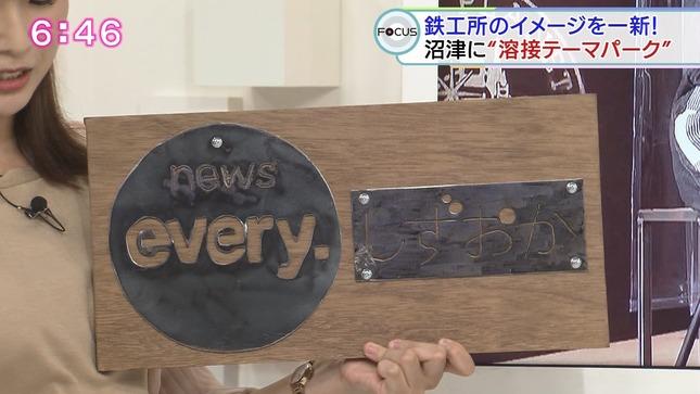 垣内麻里亜 news everyしずおか 16