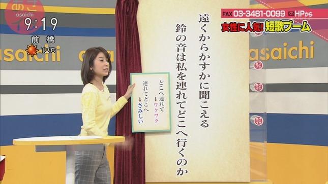 三輪秀香 あさイチ 05