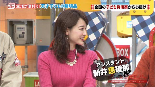 新井恵理那 所さんお届けモノです! 1