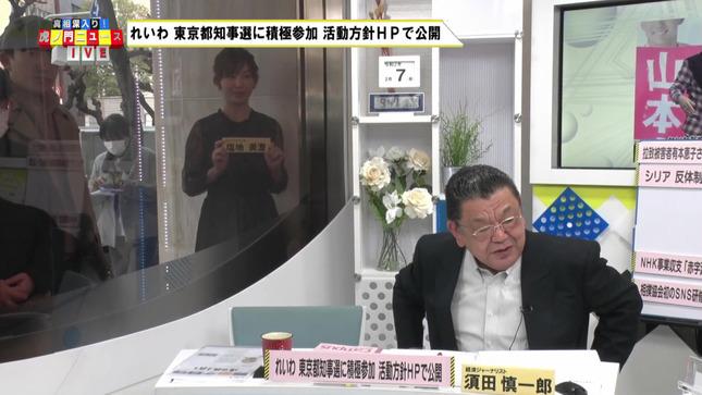 塩地美澄 真相深入り!虎ノ門ニュース 1