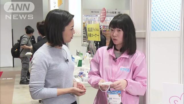 矢島悠子 スーパーJチャンネル 14