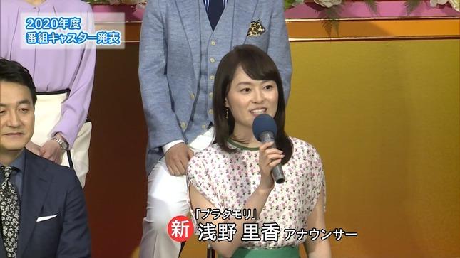 和久田麻由子 桑子真帆 2020年度番組 新キャスター発表! 5