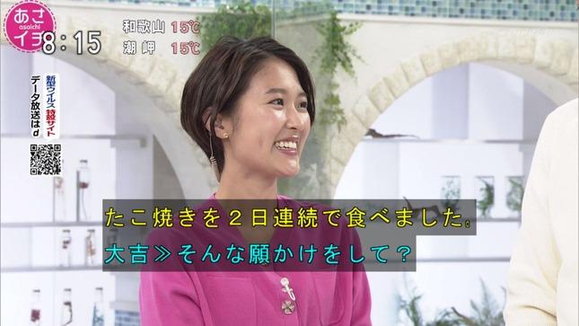 近江友里恵 あさイチ 2