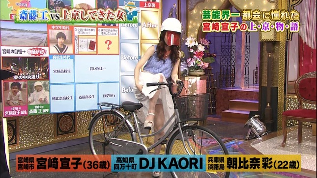 宮崎宣子 今夜くらべてみました 5